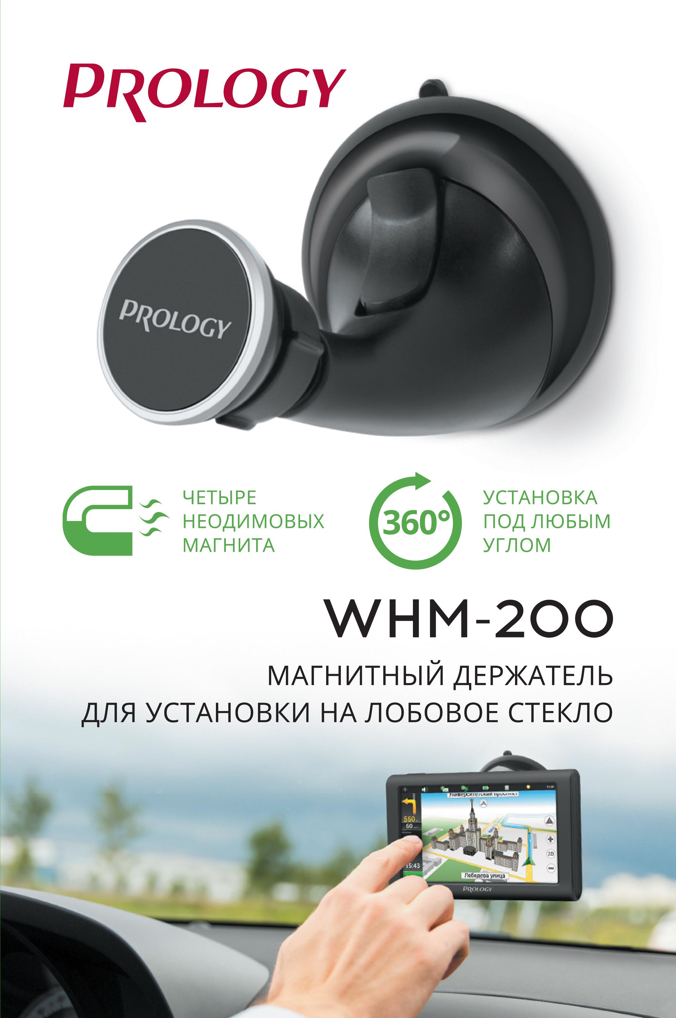 PROLOGY WHM-200