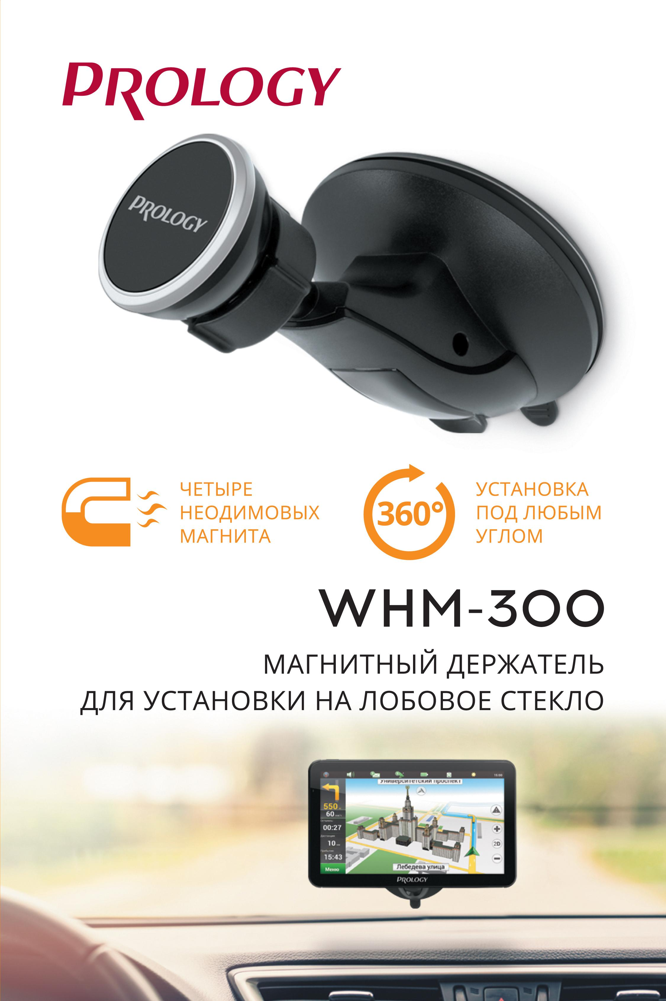 PROLOGY WHM-300